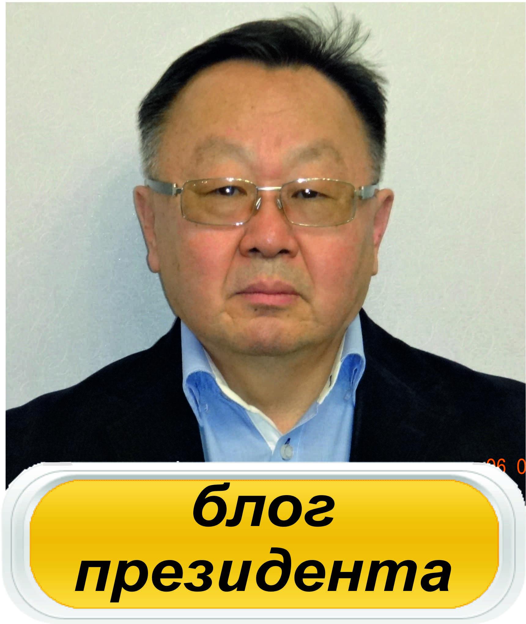 БЛОГ ПРЕЗИДЕНТА Югай Вячеслав Алексеевич