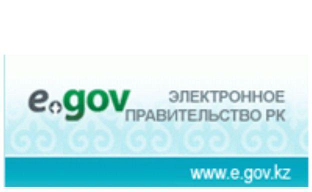 E.gov.kz